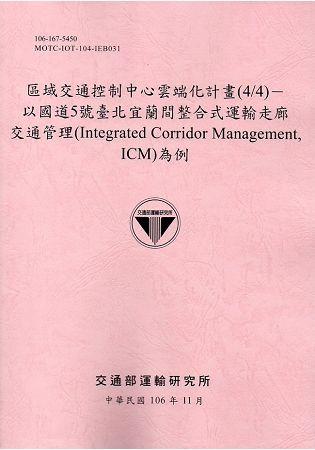 區域交通控制中心雲端化計畫(4/4)-以國道5號臺北宜蘭間整合式運輸走廊交通管理(Integrated Corridor Management, ICM)為例(106粉紅)