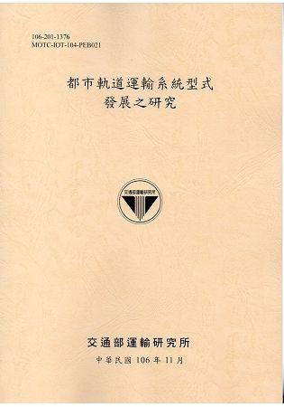 都市軌道運輸系統型式發展之研究(106黃)