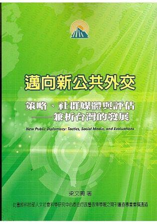 邁向新公共外交:策略、社群媒體與評估:兼析台灣的發展