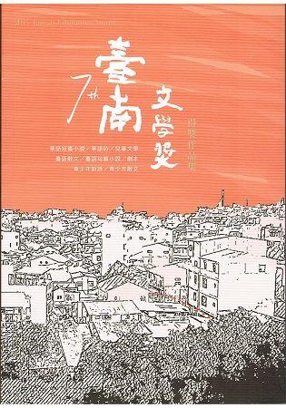 第七屆臺南文學獎得獎作品集