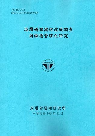 港灣碼頭與防波堤調查與維護管理之研究[106藍]