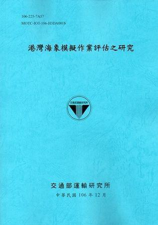港灣海象模擬作業評估之研究[106藍]