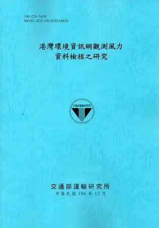 港灣環境資訊網觀測風力資料檢核之研究[106藍]