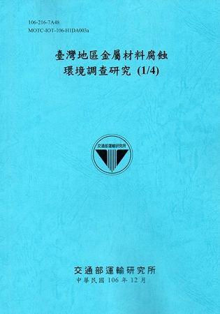 臺灣地區金屬材料腐蝕環境調查研究(1/4)[106藍]