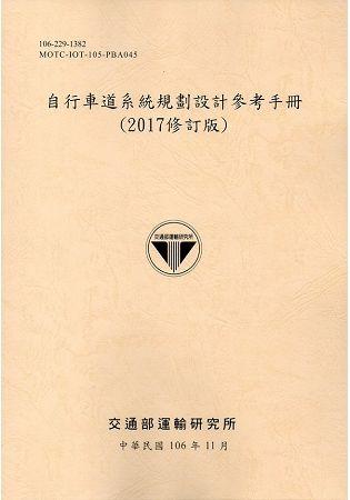 自行車道系統規劃設計參考手冊(2017修訂版)106黃