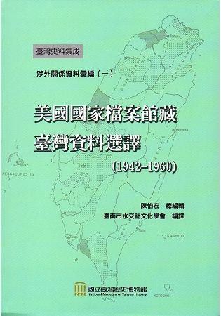 美國國家檔案館藏臺灣資料選譯(1942-1960)﹝軟精裝﹞