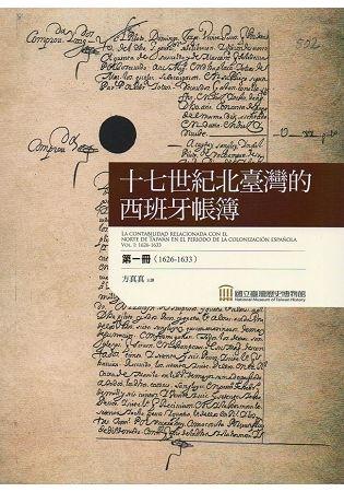 十七世紀北臺灣的西班牙帳簿 第一冊(1626-1633)精裝