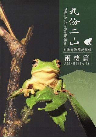 九份二山生物資源解說圖鑑-兩棲篇