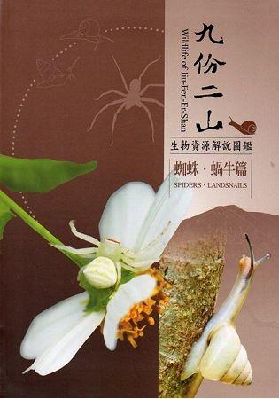 九份二山生物資源解說圖鑑-蜘蛛.蝸牛篇
