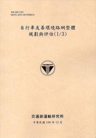 自行車友善環境路網整體規劃與評估(1/3)-106黃