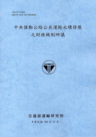 中央推動公路公共運輸永續發展之財務機制研議-106淺藍
