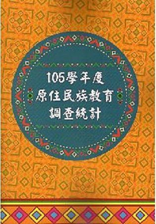 105學年度原住民族教育調查統計﹝附光碟﹞
