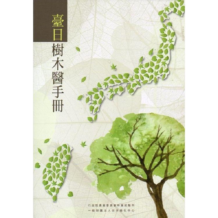 臺日樹木醫手冊