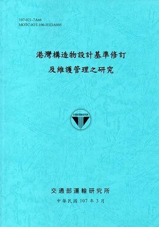 港灣構造物設計基準修訂及維護管理之研究[107藍]