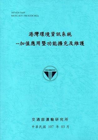 港灣環境資訊系統--加值應用暨功能擴充及維護[107藍]
