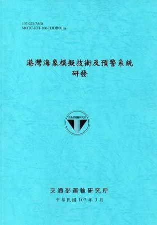 港灣海象模擬技術及預警系統研發[107藍]