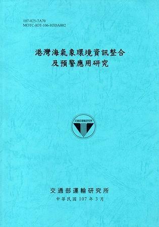 港灣海氣象環境資訊整合及預警應用研究[107藍]