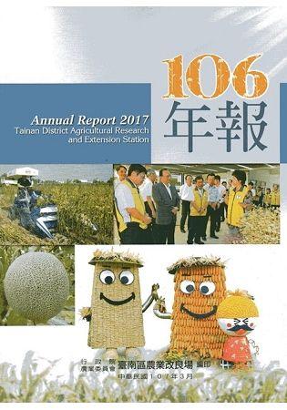 行政院農業委員會臺南區農業改良場106年年報