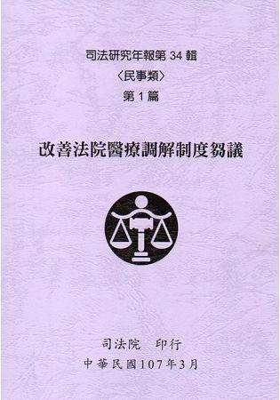 司法研究年報第34輯-民事類 [五冊不分售]