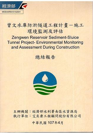 曾文水庫防淤隧道工程計畫 : 施工環境監測及評估總結報告