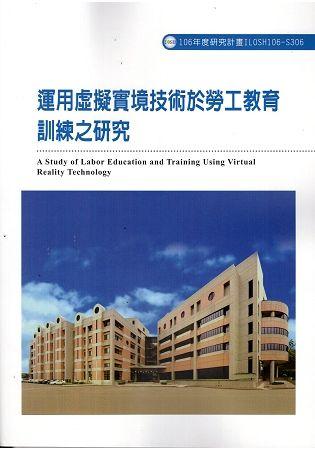 運用虛擬實境技術於勞工教育訓練之研究