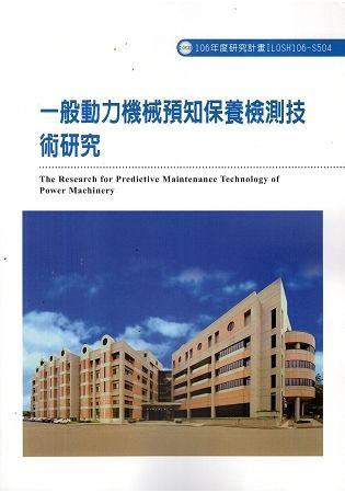 一般動力機械預知保養檢測技術研究ILOSH106-S504