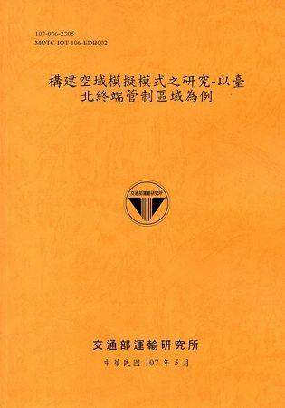 構建空域模擬模式之研究:以臺北終端管制區域為例[107銘黃]
