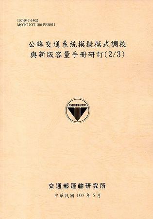 公路交通系統模擬模式調校與新版容量手冊研訂(2/3)[107黃]