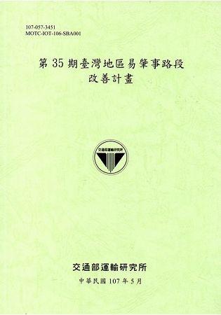 第35期臺灣地區易肇事路段改善計畫[107綠]