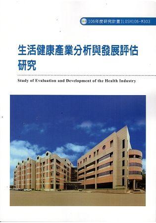 生活健康產業分析與發展評估研究