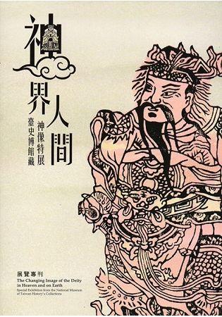 神界‧人間:臺史博館藏神像特展 展覽專刊