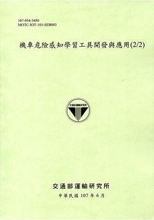 機車危險感知學習工具開發與應用(2/2)(107綠)