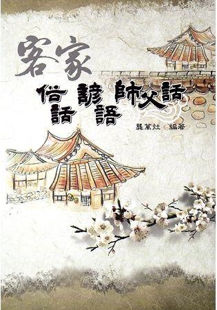 客家俗話諺語師父話(精裝)