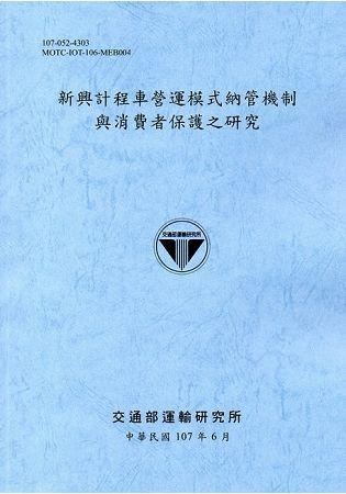 新興計程車營運模式納管機制與消費者保護之研究(107藍灰)
