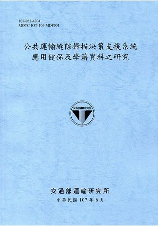 公共運輸縫隙掃描決策支援系統應用健保及學籍資料之研究(107藍灰)