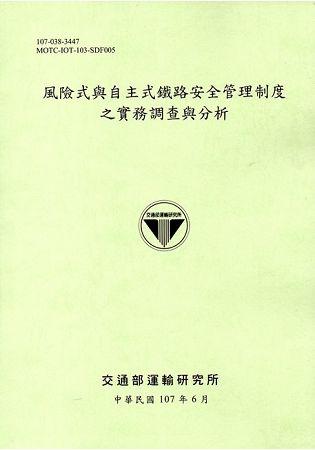 風險式與自主式鐵路安全管理制度之實務調查與分析(107綠)