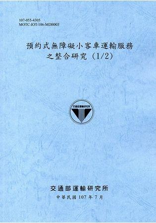 預約式無障礙小客車運輸服務之整合研究 (1/2)(107藍灰)
