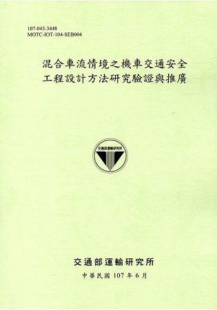 混合車流情境之機車交通安全工程設計方法研究驗證與推廣(107綠)