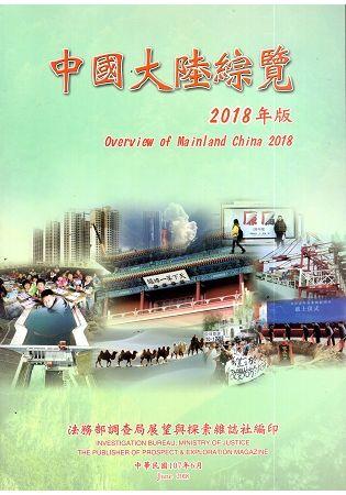 中國大陸綜覽[7版/107年版]