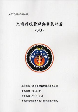 交通科技管理與發展計畫(3/3)