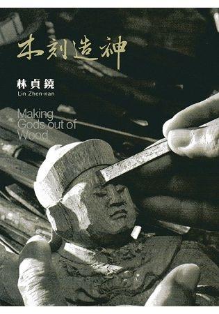 藝綻神仙府-木刻造神(附光碟)