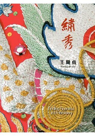 藝綻神仙府-繡秀(附光碟)