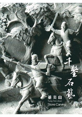 藝綻神仙府-千鑿石藝(附光碟)