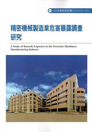 精密機械製造業危害暴露調查研究ILOSH106-A301