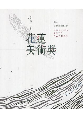 2018花蓮美術獎
