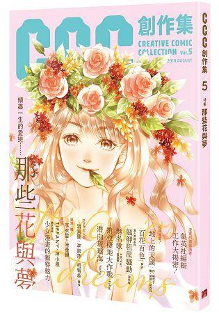 CCC創作集5號:那些花與夢