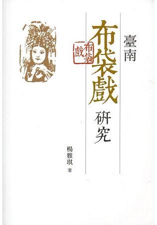 臺南布袋戲研究