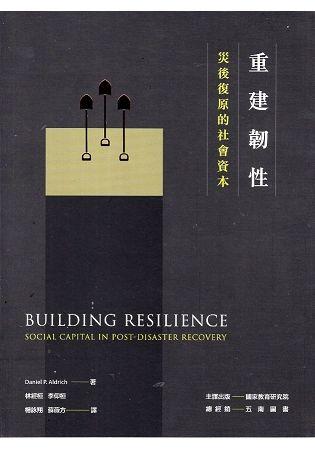 重建韌性:災後復原的社會資本