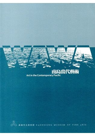 WAWA:南島當代藝術 Art in the Contemporary Pacific
