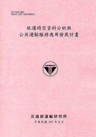 旅運時空資訊分析與公共運輸服務應用發展計畫(107粉)